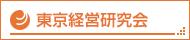 東京経営研究会