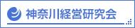 神奈川経営研究会