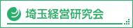 埼玉経営研究会