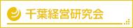 千葉経営研究会